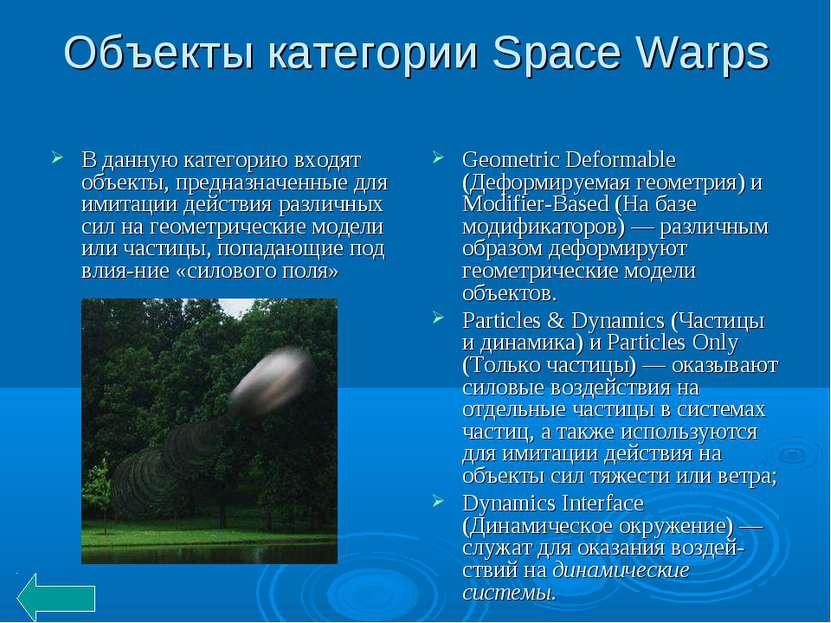 Объекты категории Space Warps В данную категорию входят объекты, предназначен...
