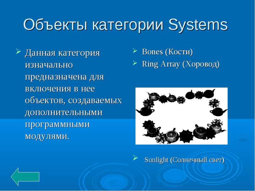 Объекты категории Systems Данная категория изначально предназначена для включ...