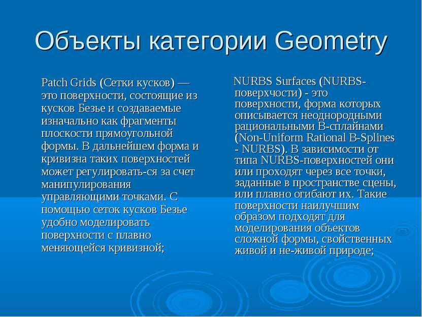Объекты категории Geometry Patch Grids (Сетки кусков) — это поверхности, сост...