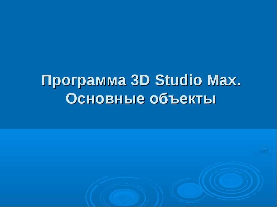 Программа 3D Studio Max. Основные объекты