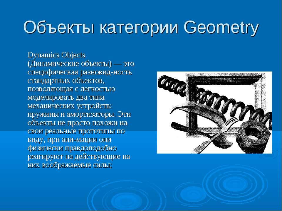 Объекты категории Geometry Dynamics Objects (Динамические объекты) — это спец...