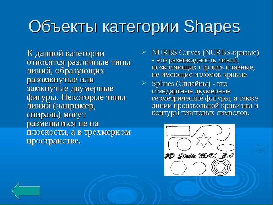 Объекты категории Shapes К данной категории относятся различные типы линий, о...