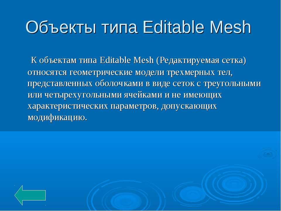 Объекты типа Editable Mesh К объектам типа Editable Mesh (Редактируемая сетка...