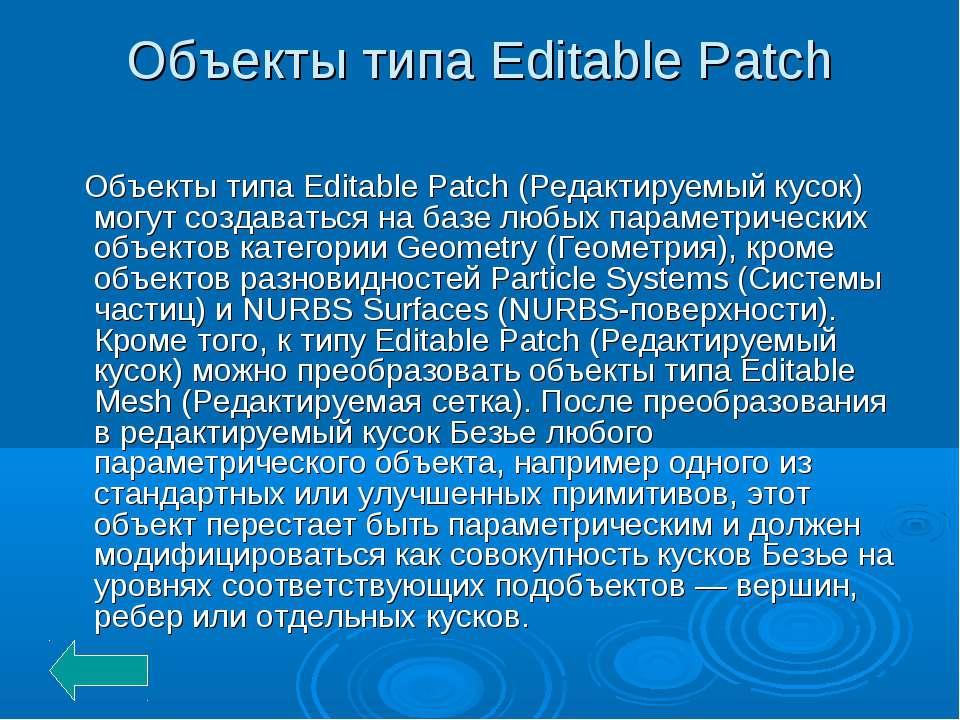 Объекты типа Editable Patch Объекты типа Editable Patch (Редактируемый кусок)...
