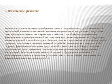 5. Физическое развитие Физическое развитие включает приобретение опыта в след...
