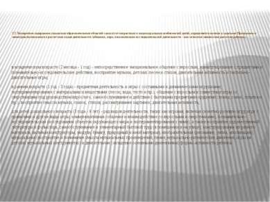 2.7. Конкретное содержание указанных образовательных областей зависит от возр...
