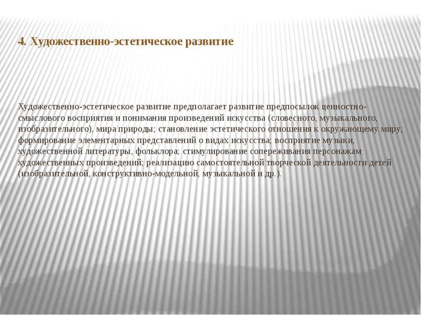 4. Художественно-эстетическое развитие Художественно-эстетическое развитие пр...