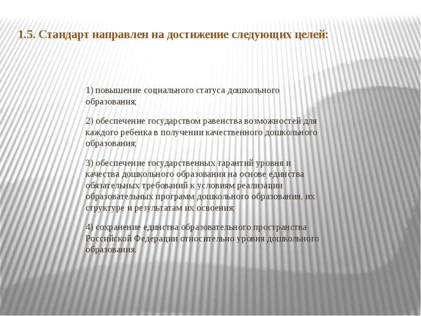1.5. Стандарт направлен на достижение следующих целей: 1) повышение социально...