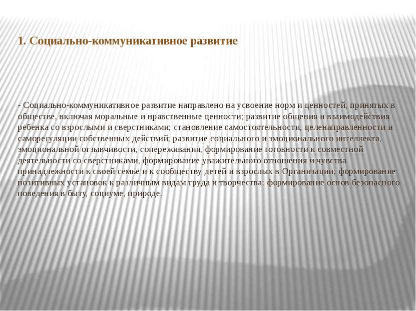 1. Социально-коммуникативное развитие - Социально-коммуникативное развитие на...