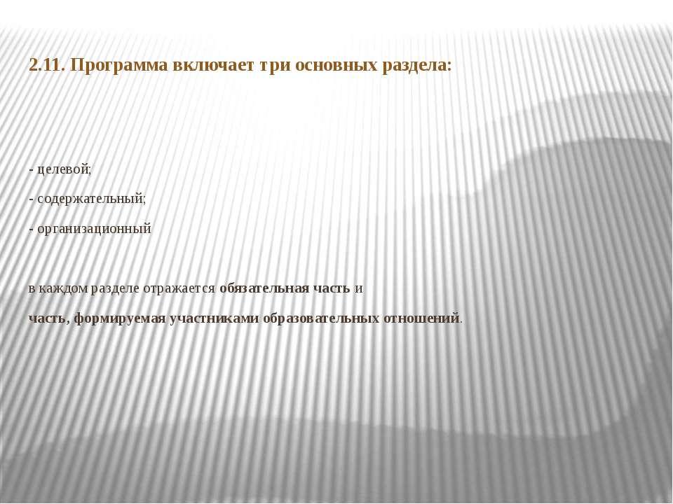 2.11. Программа включает три основных раздела: - целевой; - содержательный; -...