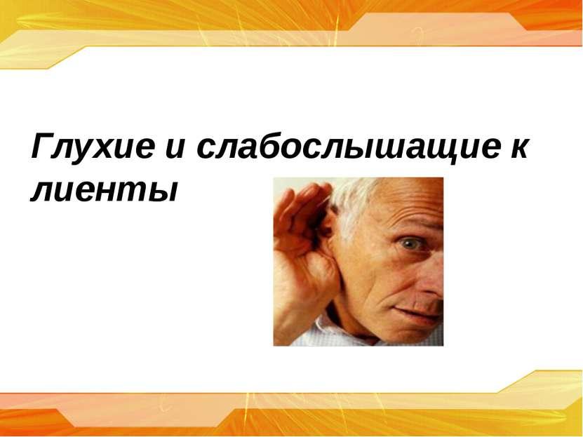 Глухие и слабослышащие клиенты