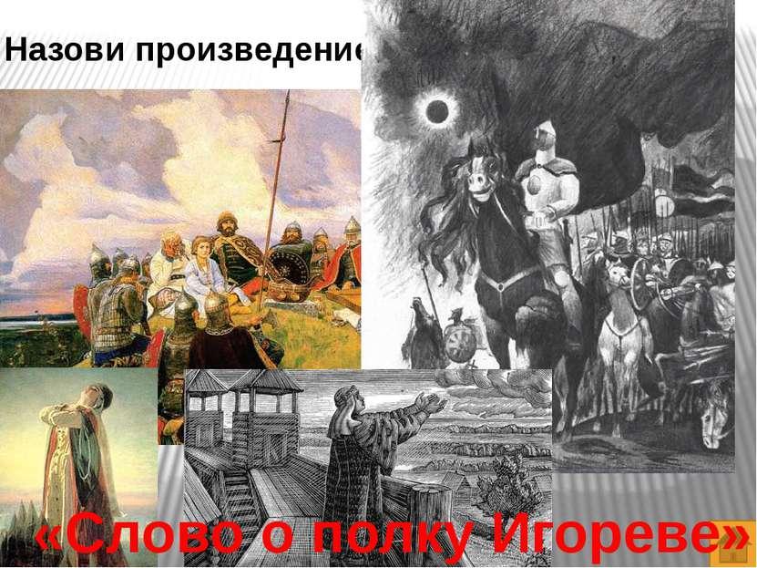 Кто это? Иван Сергеевич Тургенев