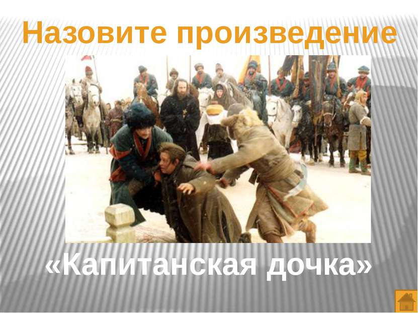 Для того чтобы написать книгу, этот писатель совершил путешествие из Петербур...