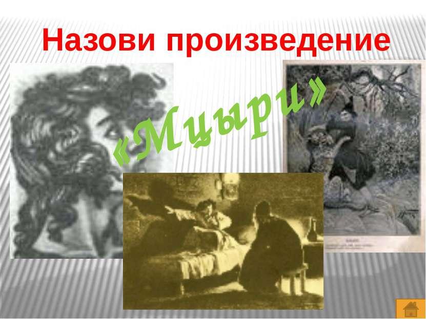 Назови произведение «Слово о полку Игореве»
