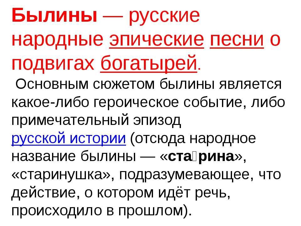 Былины— русские народные эпические песни о подвигах богатырей. Основным сюже...