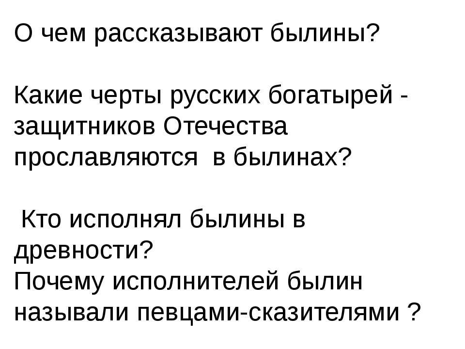 О чем рассказывают былины? Какие черты русских богатырей - защитников Отечест...