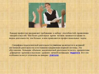 Каждая профессия предъявляет требования к набору способностей, проявлению ...