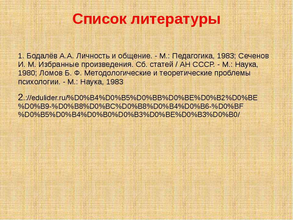 Список литературы 1. Бодалёв А.А. Личность и общение. - М.: Педагогика, 1983;...
