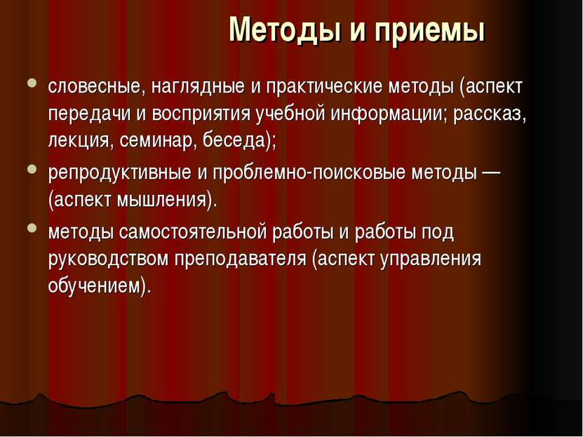 Методы и приемы словесные, наглядные ипрактические методы (аспект передачи и...