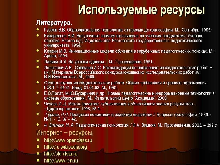 Используемые ресурсы Литература. Гузеев В.В. Образовательная технология: от п...