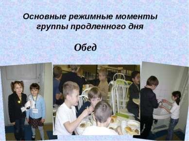 Обед Основные режимные моменты группы продленного дня