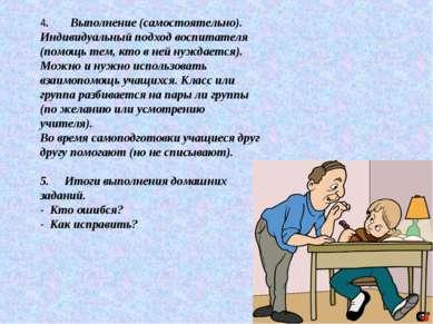 4. Выполнение (самостоятельно). Индивидуальный подход воспитателя (помощь тем...
