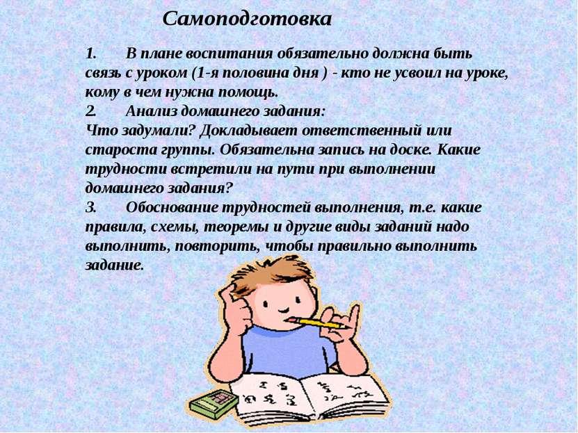 Самоподготовка 1. В плане воспитания обязательно должна быть связь с уроком (...