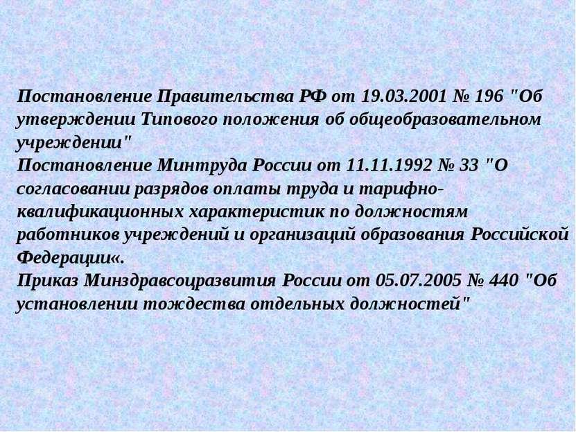 """Постановление Правительства РФ от 19.03.2001 № 196 """"Об утверждении Типового п..."""