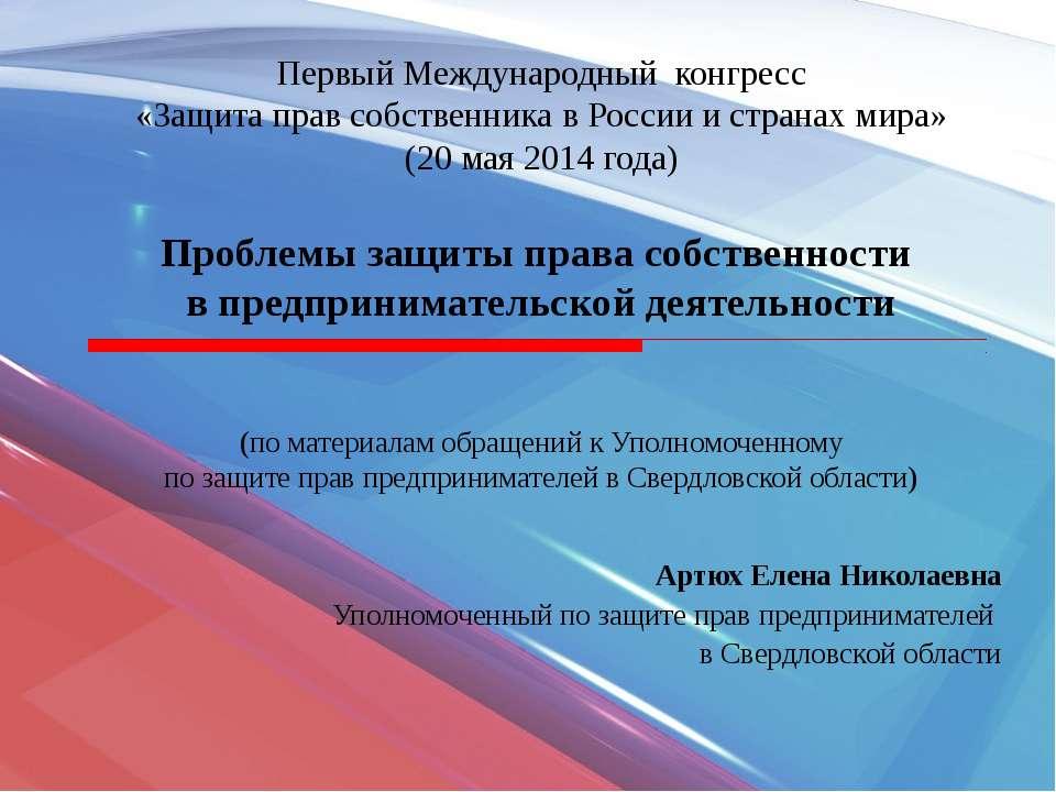 Первый Международный конгресс «Защита прав собственника в России и странах ми...
