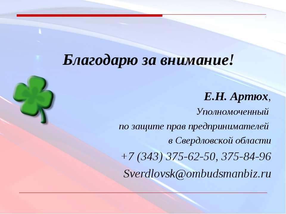 Благодарю за внимание! Е.Н. Артюх, Уполномоченный по защите прав предпринимат...