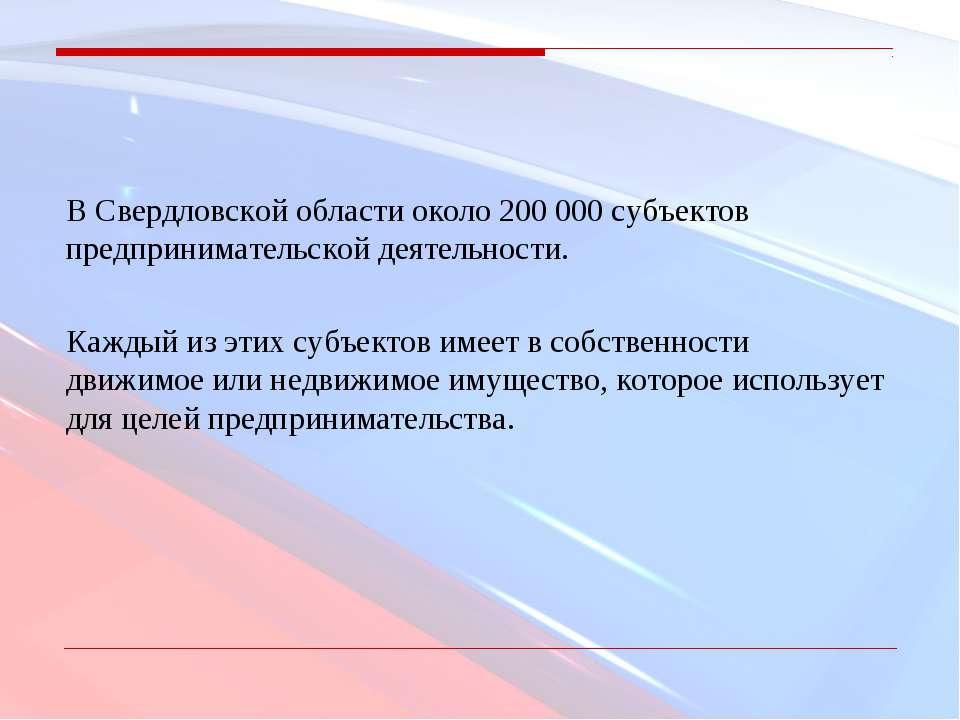 В Свердловской области около 200 000 субъектов предпринимательской деятельнос...