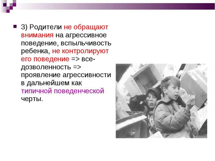 3) Родители не обращают внимания на агрессивное поведение, вспыльчивость ребе...