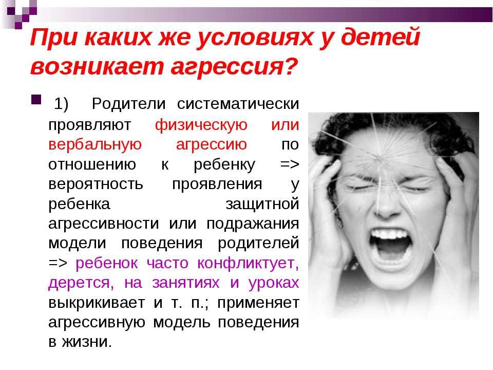 При каких же условиях у детей возникает агрессия? 1) Родители систематически...