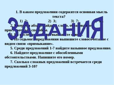 1. В каком предложении содержится основная мысль текста? 1) 2; 2) 3; 3) 7; 4)...
