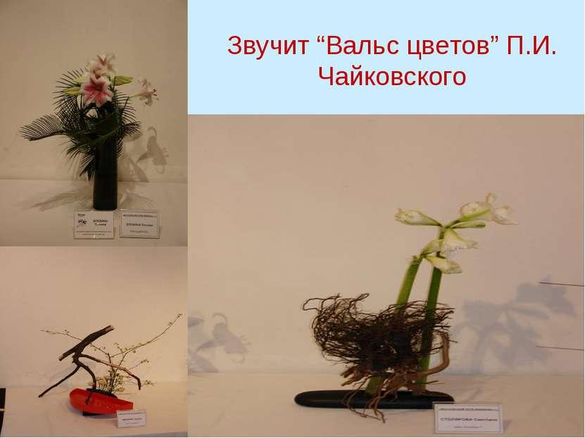"""Звучит """"Вальс цветов"""" П.И. Чайковского"""