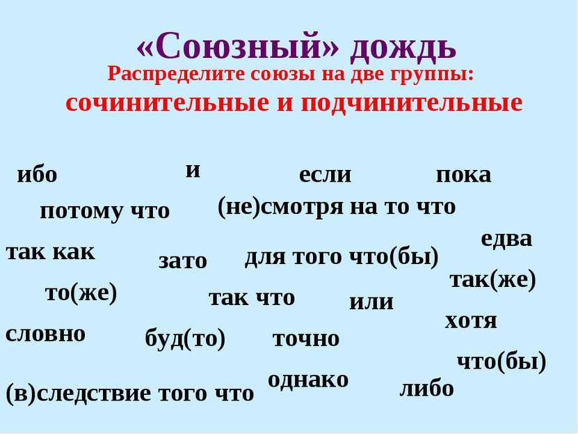 «Союзный» дождь Распределите союзы на две группы: сочинительные и подчинитель...