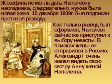 Как только развод был оформлен, Наполеон сейчас же приступил к выбору невесты...