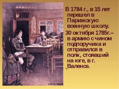 В 1784 г., в 15 лет перешел в Парижскую военную школу. 30 октября 1785г.– в а...