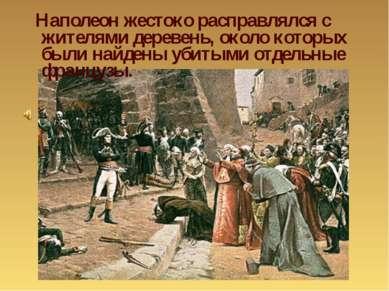 Наполеон жестоко расправлялся с жителями деревень, около которых были найдены...