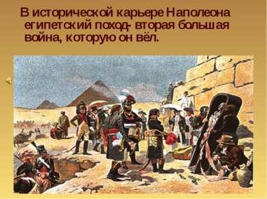 В исторической карьере Наполеона египетский поход- вторая большая война, кото...