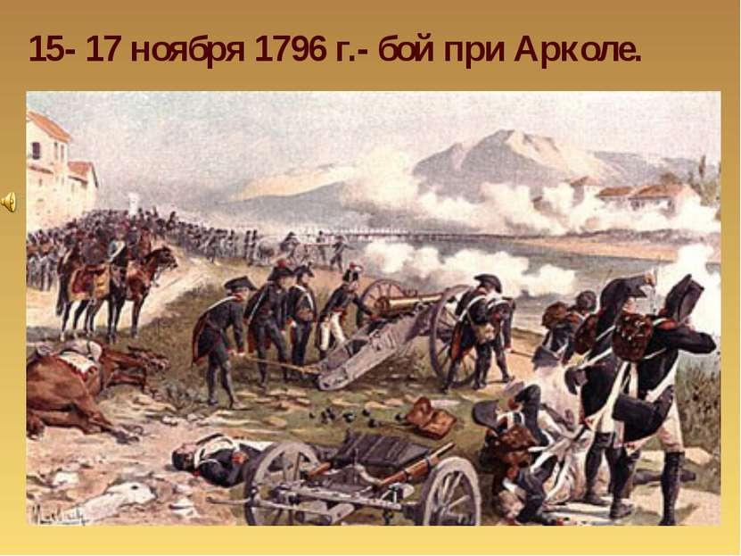 15- 17 ноября 1796 г.- бой при Арколе.