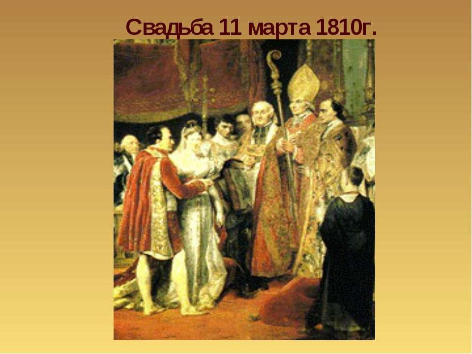 Свадьба 11 марта 1810г.