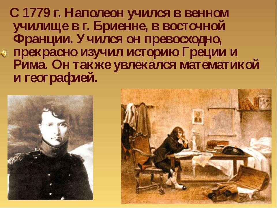 С 1779 г. Наполеон учился в венном училище в г. Бриенне, в восточной Франции....