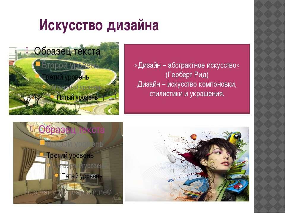 Искусство и дизайн