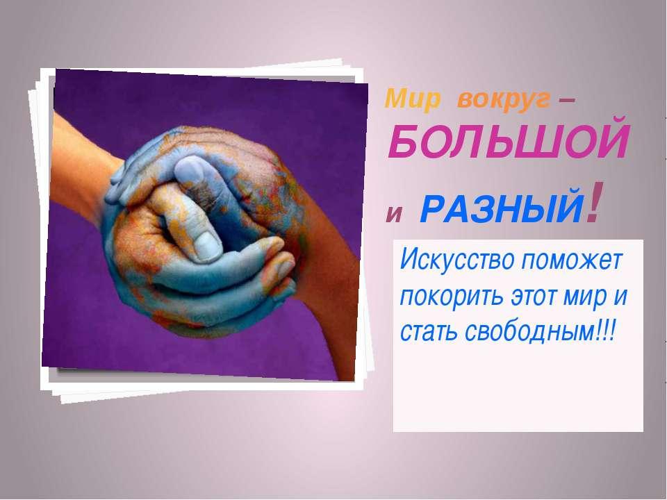Мир вокруг – БОЛЬШОЙ и РАЗНЫЙ! Искусство поможет покорить этот мир и стать св...