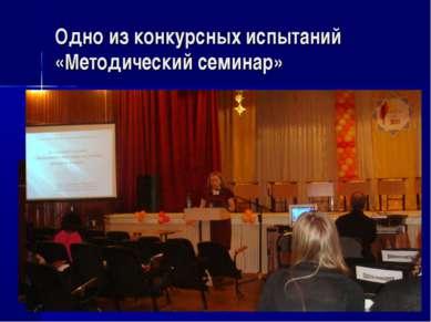 Одно из конкурсных испытаний «Методический семинар»