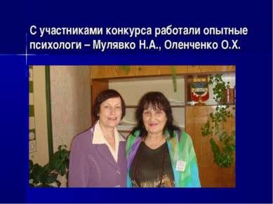 С участниками конкурса работали опытные психологи – Мулявко Н.А., Оленченко О.Х.