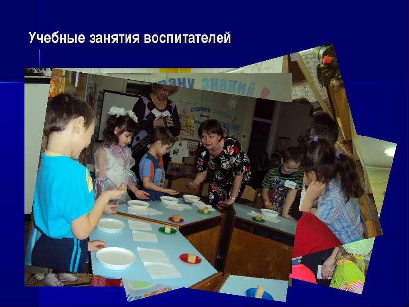 Учебные занятия воспитателей