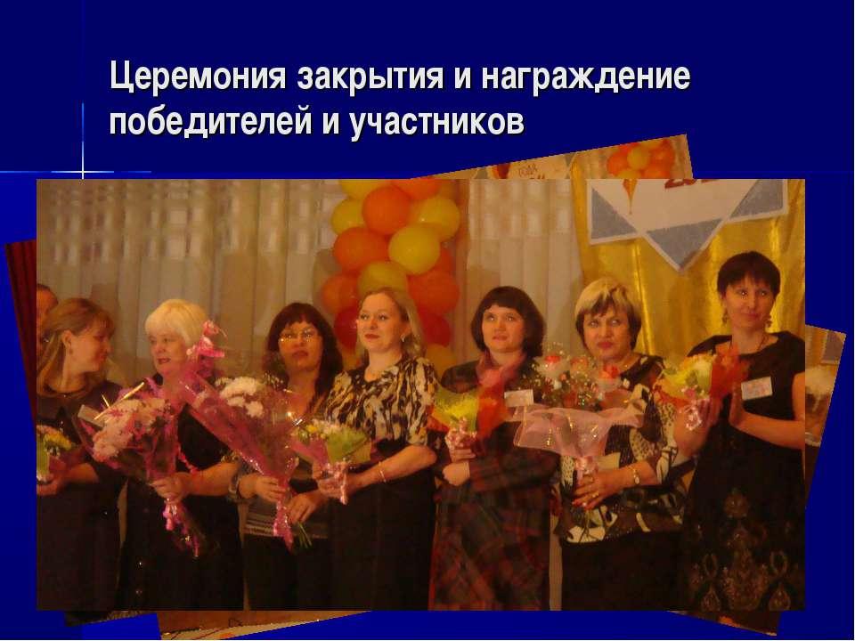 Церемония закрытия и награждение победителей и участников