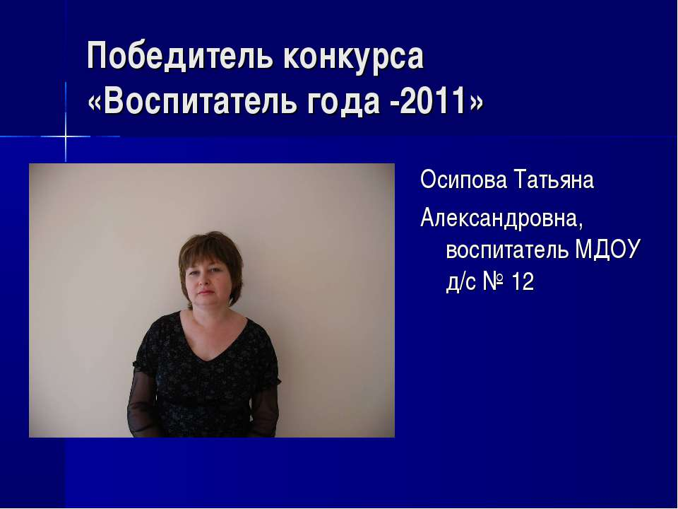 Победитель конкурса «Воспитатель года -2011» Осипова Татьяна Александровна, в...